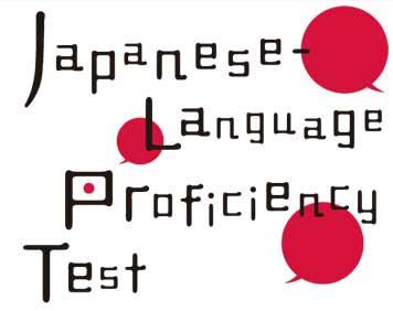 Test Keahlian Bahasa Jepang
