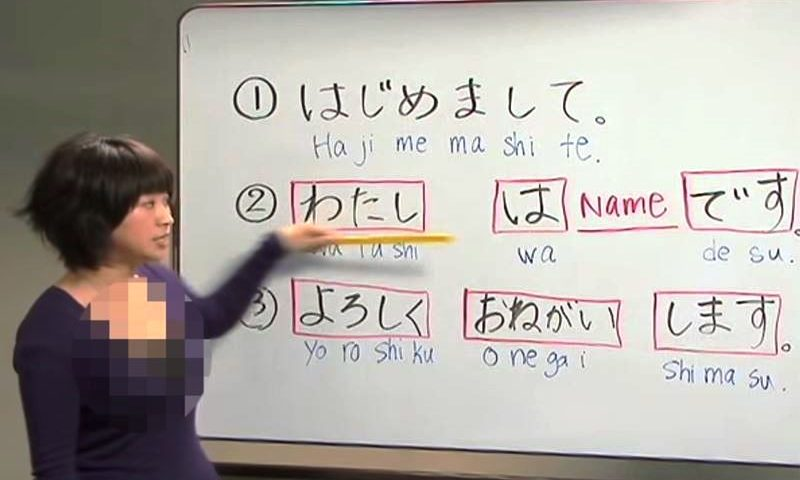 Learn to Introduce Yourself in Japanese