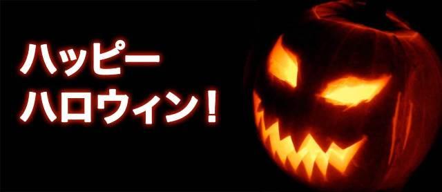 Serunya Perayaan Halloween di Jepang 2017