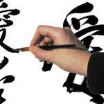 Panduan Menulis Aksara Kanji Jepang yang Baik dan Benar