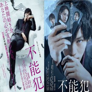 Rekomendasi Film Jepang 2018 Sebagai Media Belajar Kurrsus Bahasa