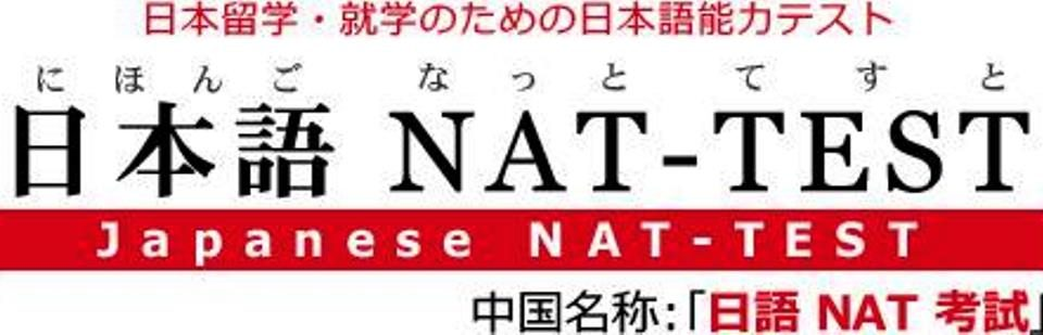 Nihongo Natto Tesuto Indonesia